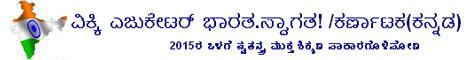 Image:Kannadafinal.jpg