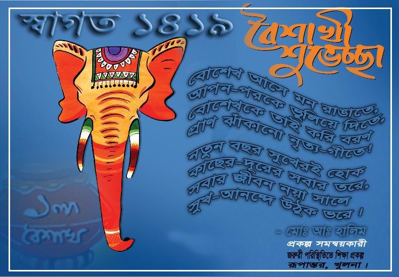 ... New Year Greetings & Cards, Subho Noboborsho Scraps 4 Orkut, Facebook