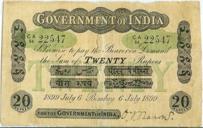 Old 20 rupee note.jpg